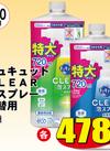 キュキュットCLEAR泡スプレー 詰替用 478円