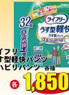 ライフリーうす型パンツ・リハビリパンツ 各種 1,850円