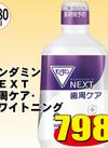 モンダミンNEXT 798円