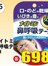ナイトミン鼻呼吸テープ 各種 698円