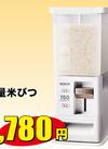 計量米びつ 6kg 1,780円