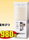 計量米びつ 12kg 1,980円