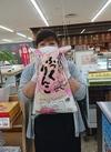 ふっくりんこ 3,570円(税抜)