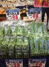 飛騨ほうれん草 98円(税抜)