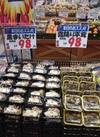 黒舞茸・霜降り平茸 98円(税抜)