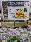 ピーマン袋 95円(税抜)