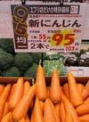 新にんじん 2本 95円(税抜)
