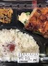 若鶏照り焼き弁当 250円(税抜)