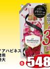 レノアハピネス詰替用超特大 各種 548円