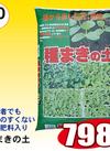 種まきの土 20L 798円