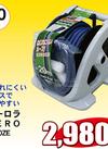 オーロラZERO 20m 2,980円