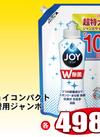 ジョイコンパクト詰替用ジャンボ 各種 498円