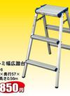 アルミ幅広踏台 SEW-6 2,850円