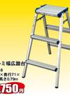 アルミ幅広踏台 SEW-8 3,750円