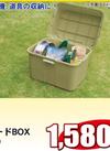 ハードBOX 620 1,580円