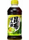 昆布つゆ500ml/昆布ぽん酢360ml 148円(税抜)