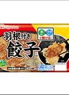 羽根つき餃子 139円(税込)