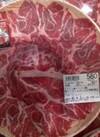 イベリコ豚肩ロースしゃぶしゃぶ用 580円(税抜)