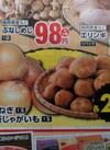 玉ねぎ、新じゃがいも 28円(税抜)