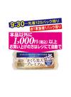 さくら美人プレミアム玉子 99円(税抜)