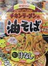 チキンラーメンの油そば 108円(税抜)