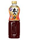 本つゆ 197円(税抜)