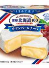 北海道100カマンベールチーズ 358円(税抜)