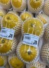 ゴールドオレンジ 298円(税抜)