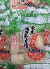 東京べったら漬ぶつ切り 198円(税抜)