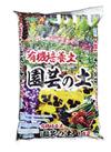 有機培養土 園芸の土<14L> 500円(税抜)