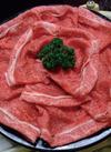 黒毛和牛赤身うす切り 798円(税抜)