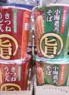 まる旨 きつねうどん・小海老天そば 68円(税抜)