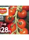 トマト苗 濃いあま 328円
