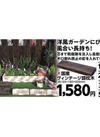 国産ヴィンテージ調枕木 (約)60×180×600mm 1,580円