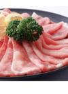豚肉ロースしゃぶしゃぶ用 40%引