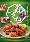 なんこつ入り鶏つくね 278円(税抜)