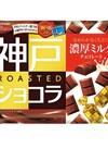 神戸ローストショコラ<濃厚ミルクチョコレート> 198円(税抜)