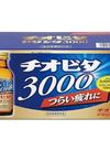 チオビタ3000 908円(税抜)
