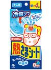 熱さまシート 348円(税抜)