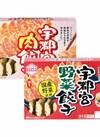 宇都宮肉餃子、野菜餃子 198円(税抜)
