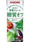 糖質オフ 野菜ジュース 69円(税抜)