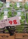 サンチュ 98円(税抜)