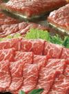 牛肉カルビ焼肉用〔バラ〕 380円(税抜)