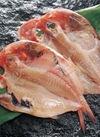 金目鯛開き 87円(税抜)