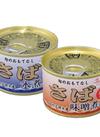 さば味噌煮・さば水煮 128円(税抜)