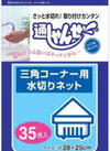 水切ネット 三角コーナー用/35枚入・排水溝用/50枚入 1円(税抜)