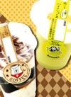 食べるバナナジュース/ほろにが珈琲のパルフェ 158円(税抜)