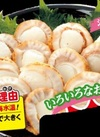 蒸しベビーほたて生食用(解凍) 158円(税抜)