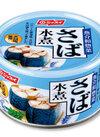 さば水煮(国産) 158円(税抜)