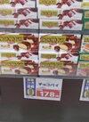 4月の超特価!チョコパイ 178円(税抜)
